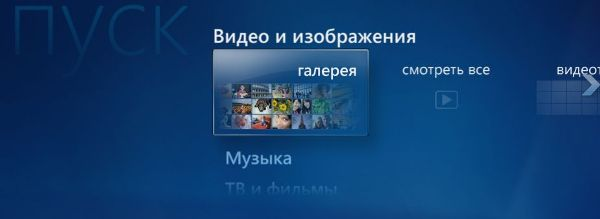 Интерфейс Windows Media Center