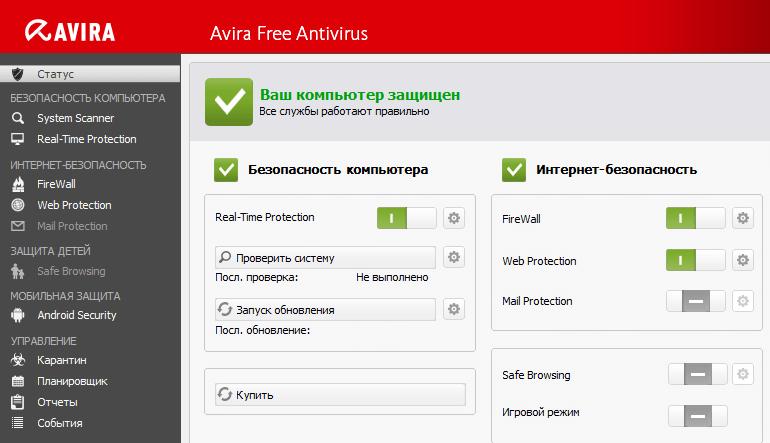 Бесплатный антивирус Avira на русском языке