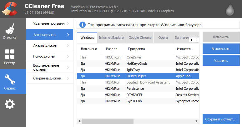 Контроль автозагрузки в Windows 7, Windows 8 и Vista - программа CCleaner