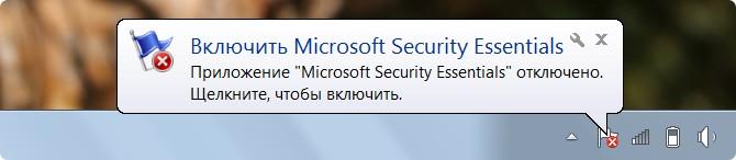 Извещение Центра обеспечения информации в трее Windows 7