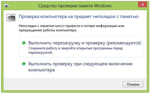 Запуск диагностики памяти в Windows 8