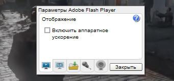 Отключение аппаратаного ускорения Flash Player для сиправления проблем с воспроизведением видео на YouTube