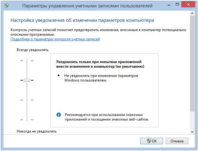 Отключение UAC в Windows 8.1