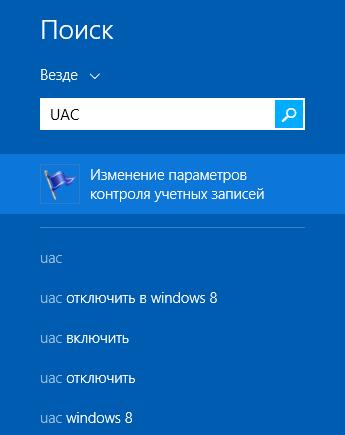 Отключение UAC в Windows 8