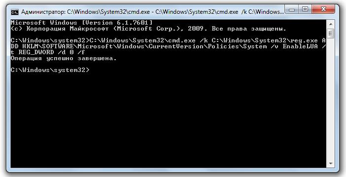 Отключение UAC с помощью командной строки Windows