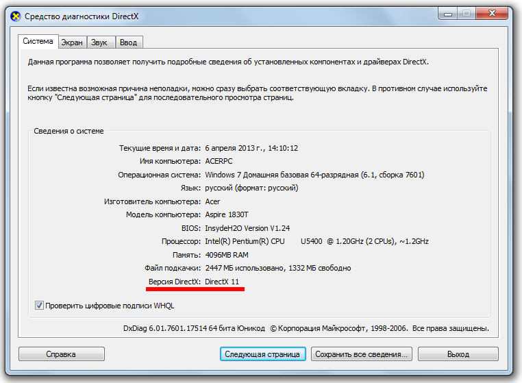 обновить directx для windows 8