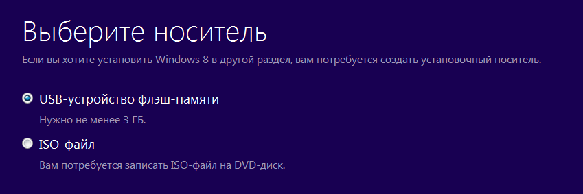 Windows 8 Upgrade Assistant - Создать носитель для установки