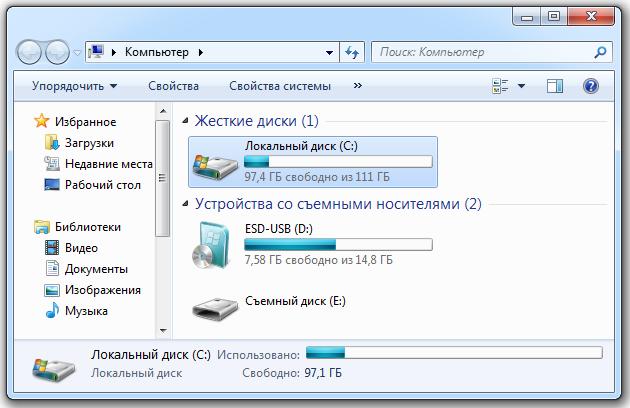 Сколько занимает Windows 7 на диске