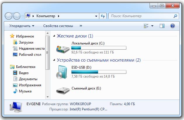 Сколько занимает Windows 7 на диске после установки обновлений