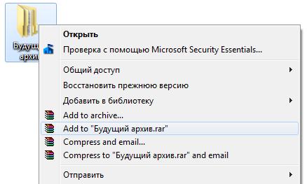 Как архивировать папку или файл с WinRAR?