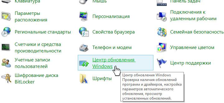Как отключить обновления в Windows 8 - панель управления