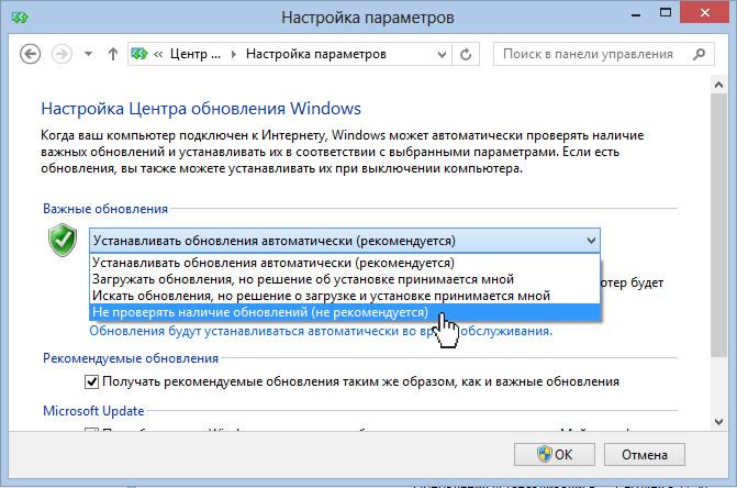 Как отключить обновления в Windows 8 - изменение настроек