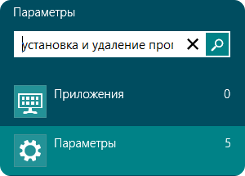 ����� ����������� ��������� ��� ��������� � �������� �������� � Windows 8
