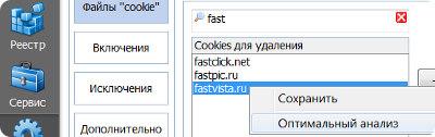 Интеллектуальное сканирование Cookies