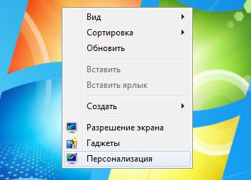 Контекстное меню рабочего стола Windows 7