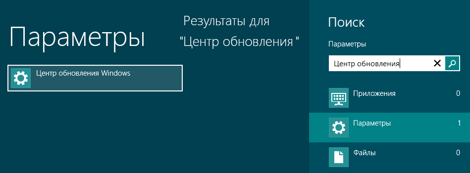 Поиск Windows Update в Windows 8