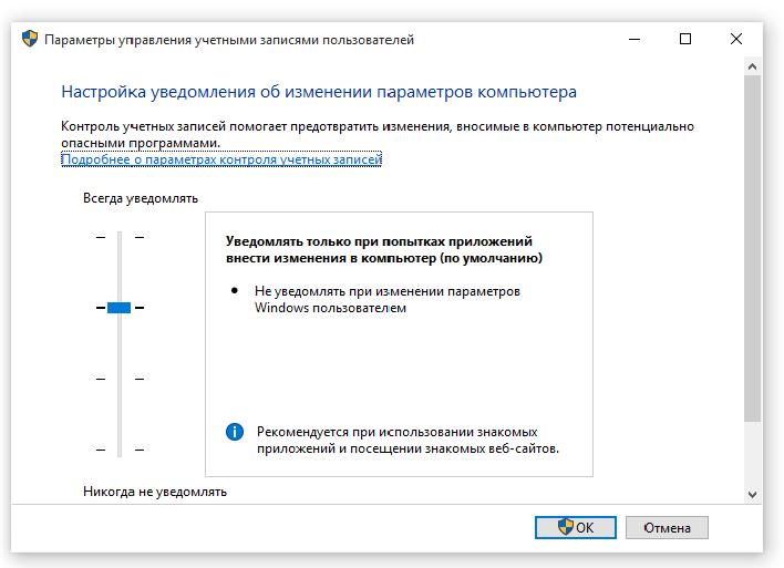 Отключение UAC в Windows 10