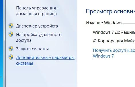 Настройка визуальных эффектов Windows 7