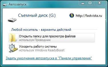 Функция ReadyBoost - окно Автозапуск
