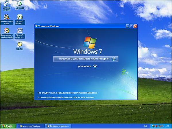 Проверка совместимости ПК и Windows 7