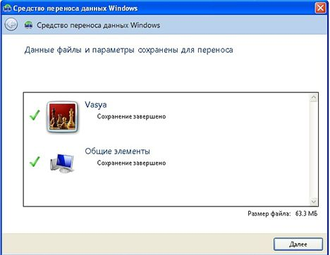 Data Transfer Windows 7 (Средство переноса данных)