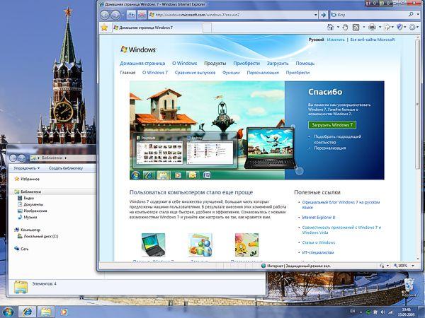 Скриншот рабочего стола Windows 7