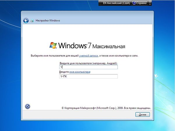 Windows 7 - процесс установки
